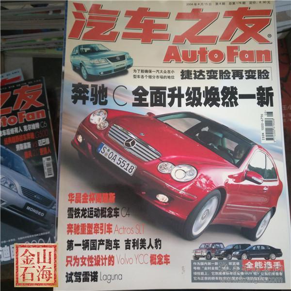 汽车之友 2004年第9期
