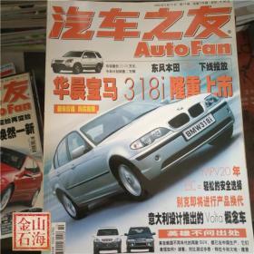 汽车之友2004年第10期