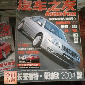 汽车之友 2004年第6期