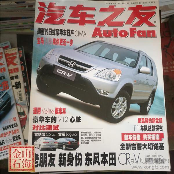 汽车之友 2004年第11期