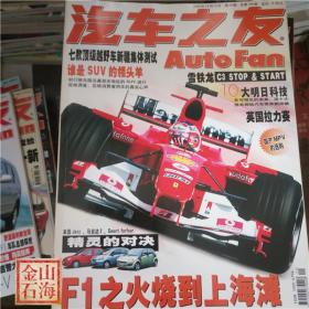 汽车之友 2004年第20期