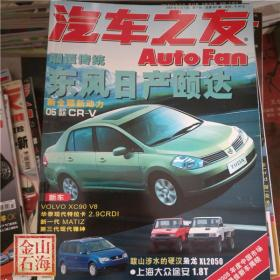 汽车之友 2005年第9期