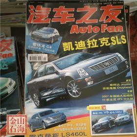 汽车之友 2007年第4期