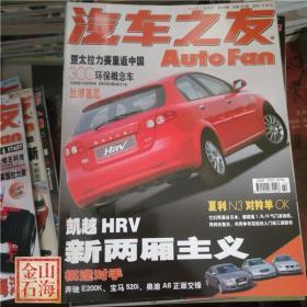 汽车之友 2004年第22期