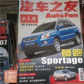 汽车之友 2007年第22期