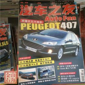 汽车之友 2007年第14期