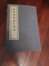 朱墨双色套印《脂砚斋重评石头记》(庚辰本)人民文学出版社1974年一版一印,线装一函八册全