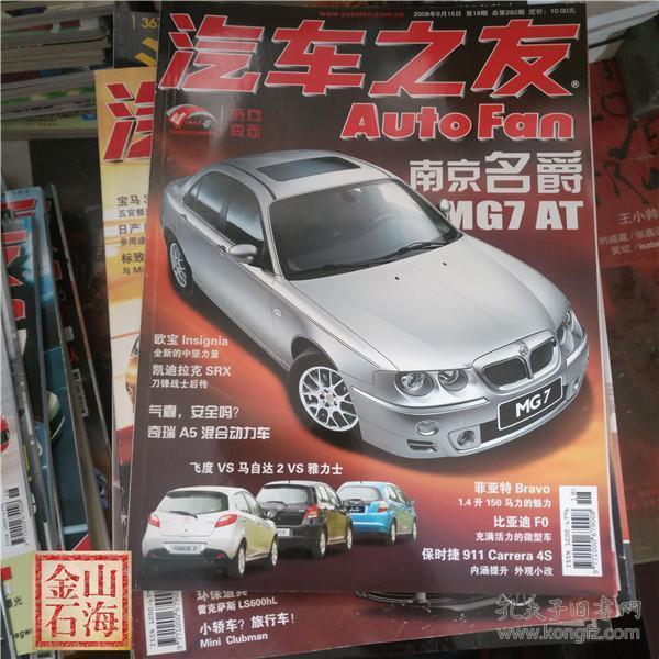 汽车之友 2008年9月 18期