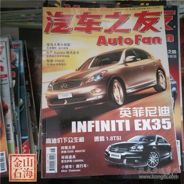 汽车之友 2008年8月 16期