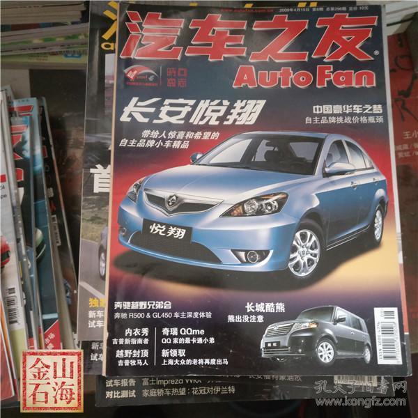 汽车之友 2009年4月 第8期