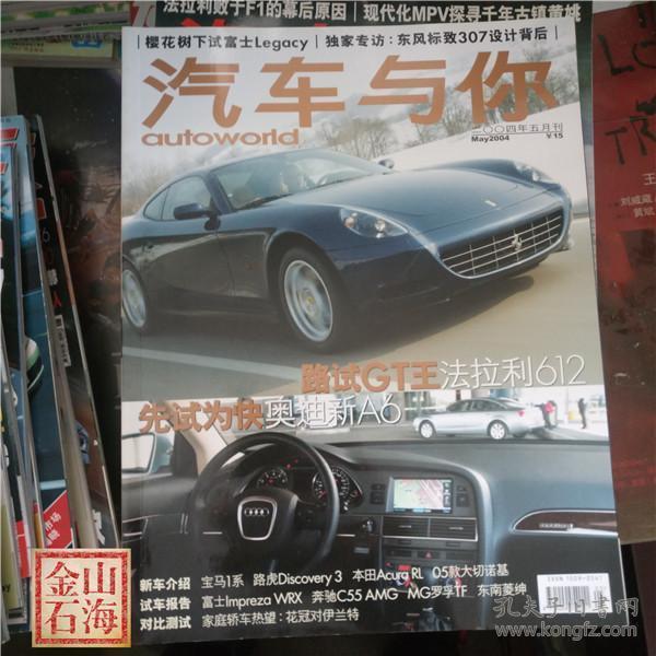 汽车与你 2004年5