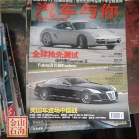汽车与你 2005年7