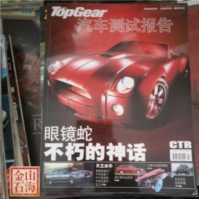 TOPGEAR 汽车测试报告 2004年4