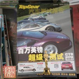 TOPGEAR 汽车测试报告 2004年5