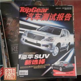 TOPGEAR 汽车测试报告 2008年4