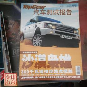 TOPGEAR 汽车测试报告 2005年5