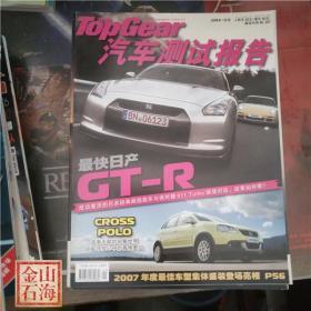 TOPGEAR 汽车测试报告 2008年1