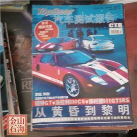 TOPGEAR 汽车测试报告 2004年10