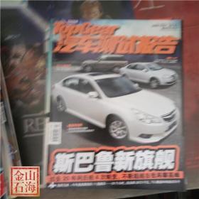 TOPGEAR 汽车测试报告 2009年12