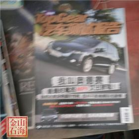TOPGEAR 汽车测试报告 2009年10
