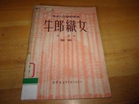 牛郎织女 越剧--1950年1版1印---馆藏书,品以图为准