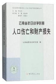 云南省抗日战争时期人口伤亡和财产损失
