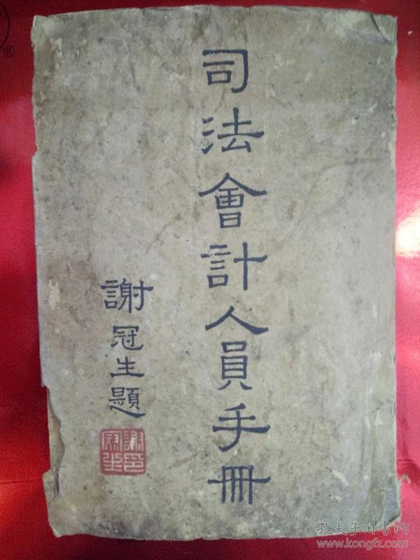 民国出版的《司法会计人员手册》一巨厚本