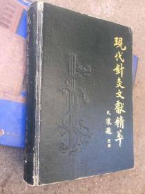 现代针灸文献精粹(1980-1986)