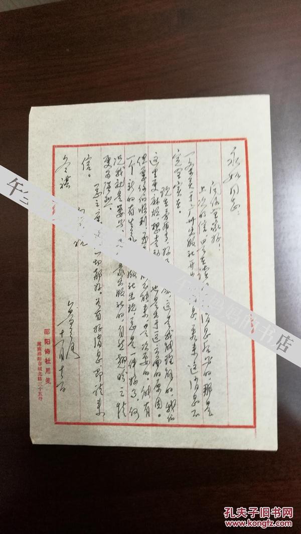 邵阳市文联主席,著名作家鲁之洛八十年代初信札一通一页,附一个封