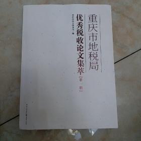 重庆市地税局优秀税收论文集萃(第一辑)