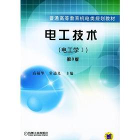 电工技术(电工学Ⅰ)(第3版)——普通高等教育机电类规划教材