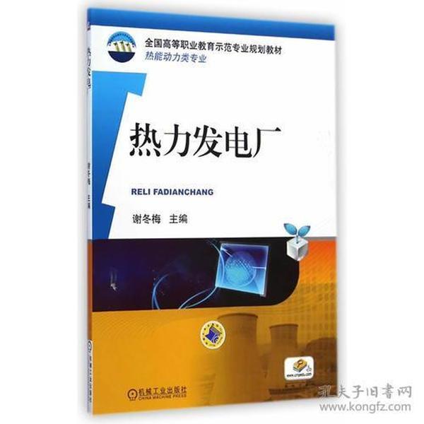 热力发电厂(全国高等职业教育示范专业规划教材 热能动力类专业)
