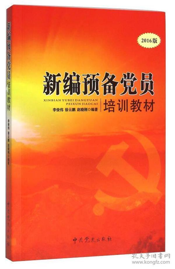 新编预备党员培训教材(2016版)
