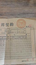 天津市房产公司房屋使用契约(1957年)