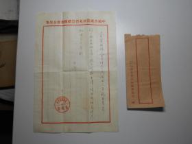 河北省崇礼县党委1956年 信札(批准鲍恩贵辞职申请,国家劳动部处理单)一通2页