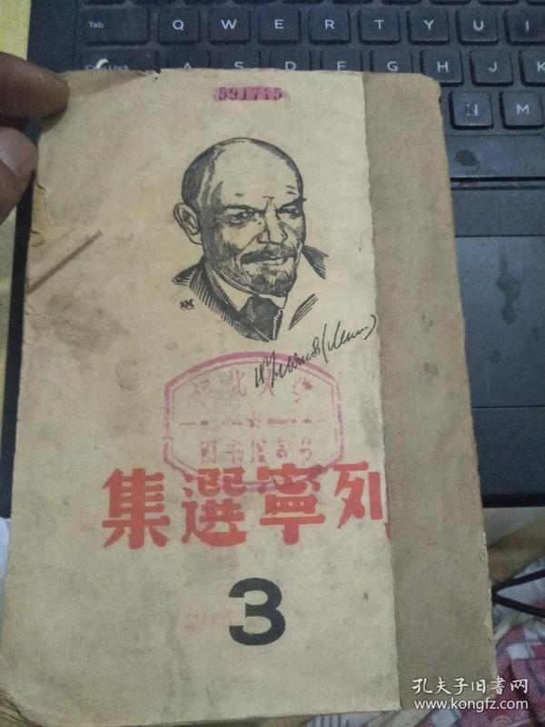 红色经典——1939年解放社《列宁选集》三