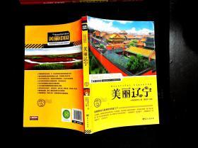 美丽中国:美丽辽宁
