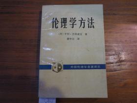 外国伦理学名著译丛:《伦理学方法》