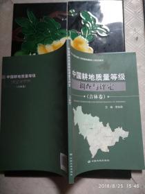 中国耕地质量等级调查与评定(吉林卷)