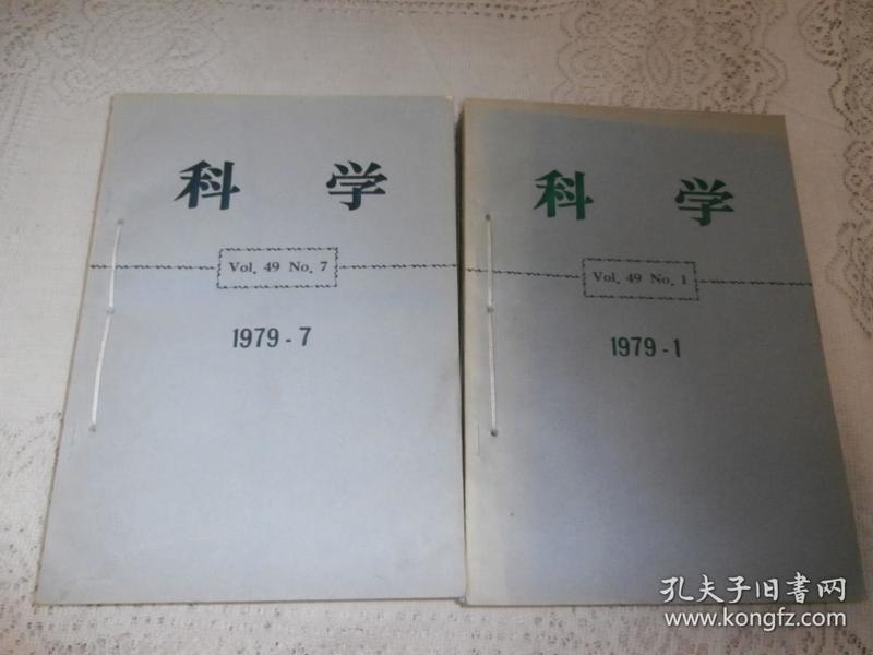 科学 1979年 第49卷 NO.1 -12期日文 12本合售