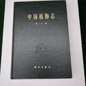 中国植物志(第三十三卷 精装 品好)