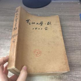 武汉大学学报 哲学社会科学版 1977年第1-6期