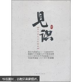 见识:扬州讲坛名家精粹(1)(2)