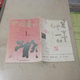 中国书法 1991年第1期