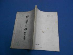 科学的内功拳--中国书店影印本