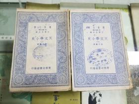 万有文库--天文学小史(上下) 民国二十四年初版