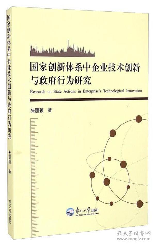9787551708555国家创新体系中企业技术创新与政府行为研究