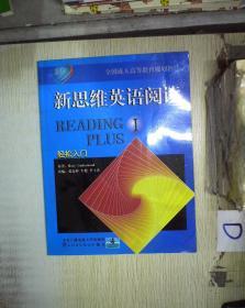 新思维英语阅读(1) 。、