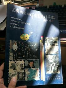 《上海邮票设计者美术作品选(16开全彩铜版纸精印,原价44元)收录刘旦宅,戴敦邦等著名作家画作。