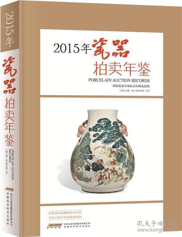2015瓷器拍卖年鉴